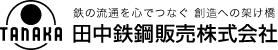 角パイプ販売のリーディングカンパニー田中鉄鋼販売株式会社